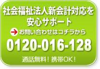 渋谷の社会福祉法人の無料相談